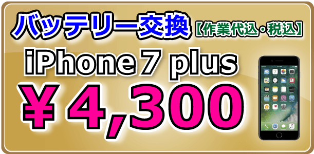 iPhone7plus バッテリー交換倉敷