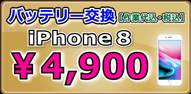 iPhone8 バッテリー交換倉敷