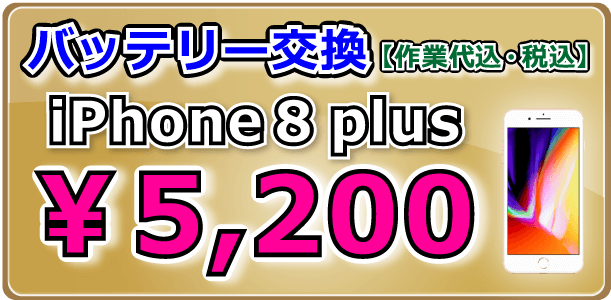 iPhone8plus バッテリー交換 倉敷