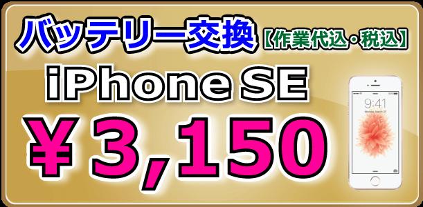 iPhoneSE バッテリー交換 倉敷市