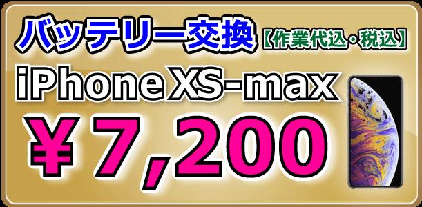 iPhoneXS-Max バッテリー交換 倉敷