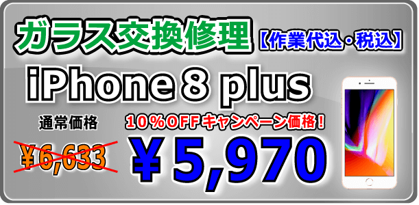 iPhone8plus ガラス交換修理 倉敷