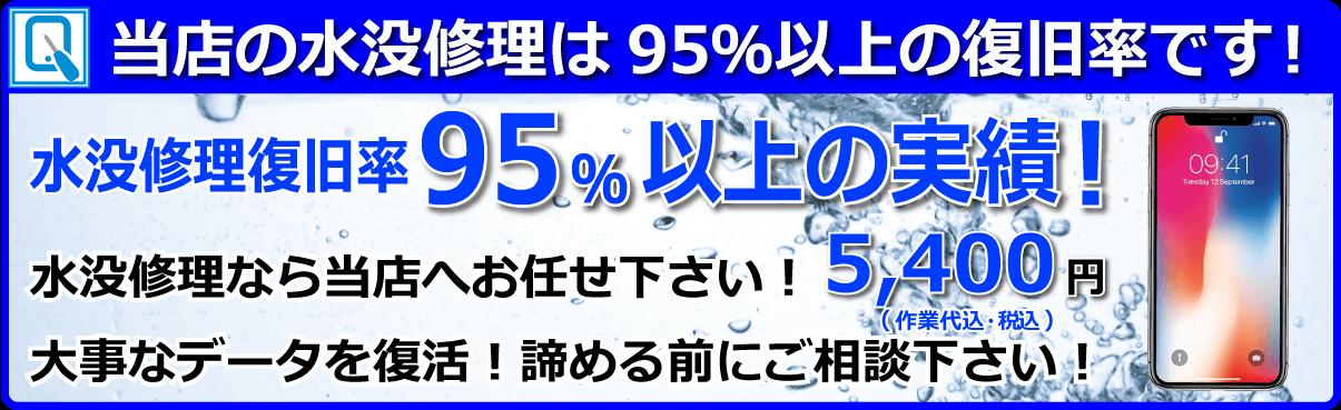 当店の水没修理は現在90%以上の復旧率です!!